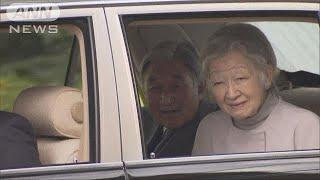 両陛下 高輪皇族邸を視察 来年5月から仮住まいに(18/01/19) 高輪皇族邸 検索動画 4