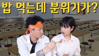 일진의 연애방식ㅋㅋㅋ(feat.멸치와 쎄리 사랑싸움)