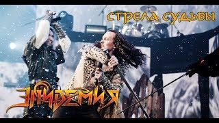 Эпидемия - Стрела Судьбы (official video)