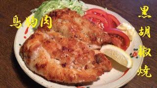 【鳥ムネ肉黒コショウ焼】作り方