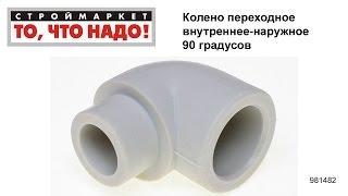 Колено переходное внутр.-наруж. 90 градусов - купить полипропиленовые трубы и фитинги каталог(Строймаркет