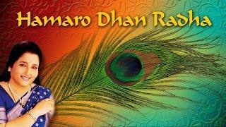 HAMARO DHAN RADHA Shri Radha | ANURADHA PAUDWAL | Krishna Bhajan | Times Music Spiritual