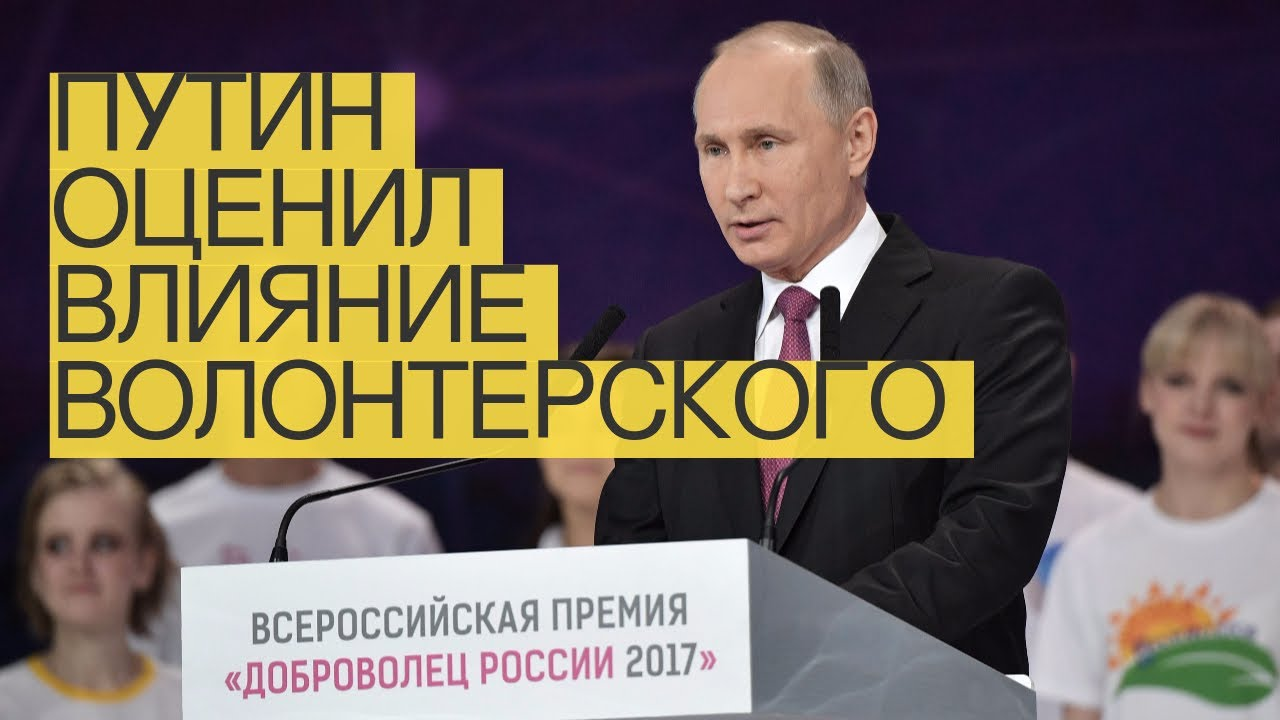 Путин оценил влияние волонтерского движения наобщество