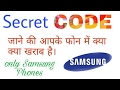 Secret code for all Samsung device Multimedia and android all Samsung device support this code