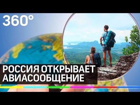 Россия открывает авиасообщение с 15 июля с 15-ю странами
