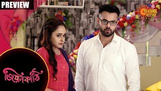 Jiyonkathi  - Preview | 19th Oct 19 | Sun Bangla TV Serial | Bengali Serial