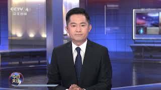 《今日关注》 20200625 三航母群亚太密集行动 美军意图何在?| CCTV中文国际