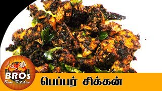 Pepper Chicken Recipe in Tamil / How to make Pepper Chicken in Tamil