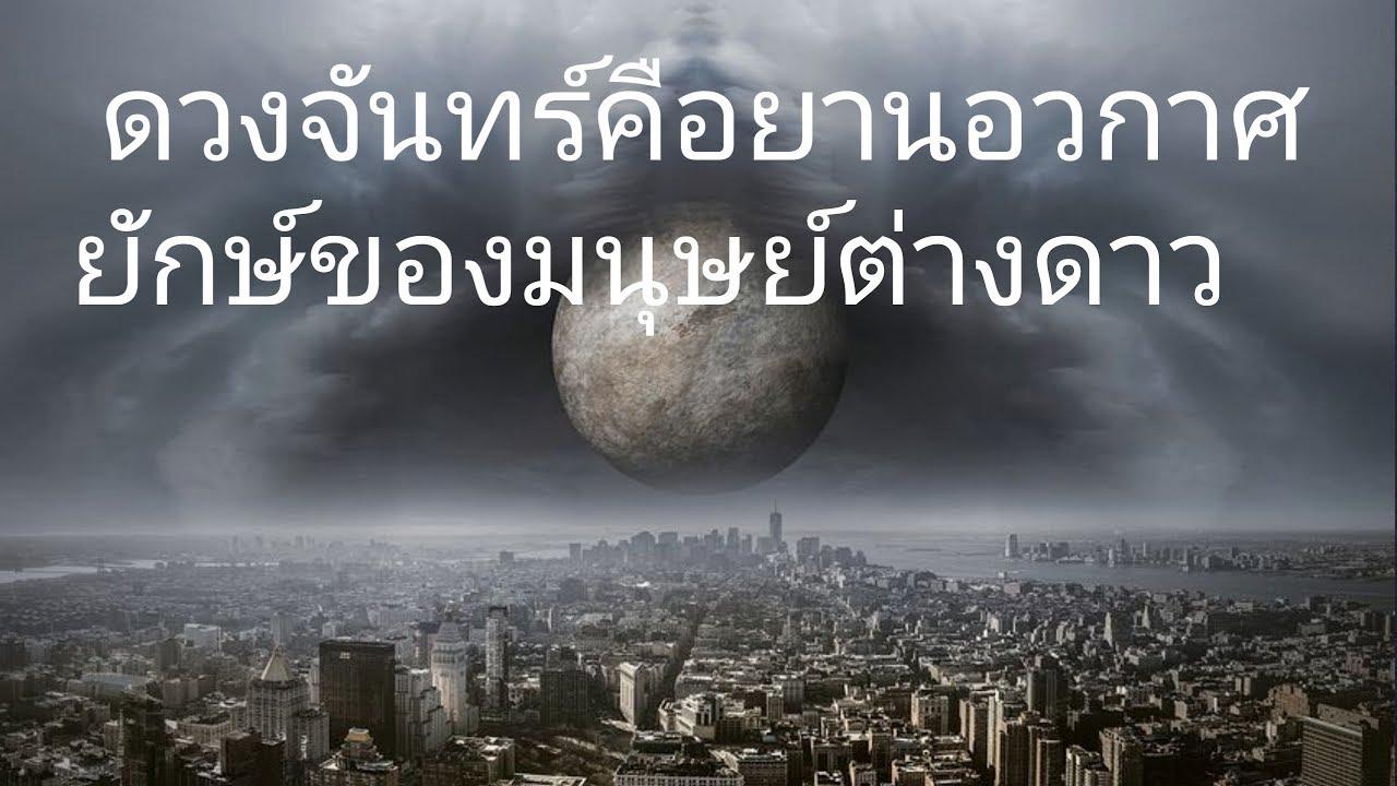 ดวงจันทร์ ไม่ใช่ดาวเคราะห์แต่เป็นยานอวกาศของ มนุษย์ต่างดาว