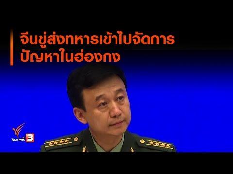 จีนขู่ส่งทหารเข้าไปจัดการปัญหาในฮ่องกง - วันที่ 29 Jul 2019