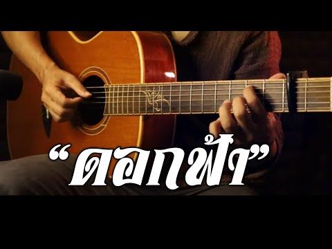 ดอกฟ้า - LABANOON Fingerstyle Guitar Cover (TAB)