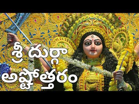 Sri Durga ashtottara shatanamavali / Sri Durga Ashtothram in Telugu / 108 names of god