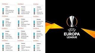 Футбол. Лига Европы. Итоги групп после 6 тур. Результаты. Таблицы.