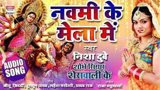 Navami Ke Mela Mein | Shobhe Singar Sherawali Ke | Nisha Dubey | Devi geet 2018
