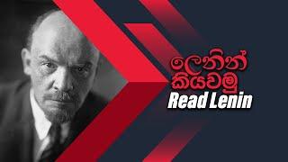 read-lenin-jvp-srilanka-21-01-2021