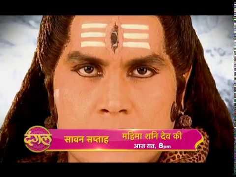 Mahima Shanidev Ki II The Promo II Episode 205 thumbnail