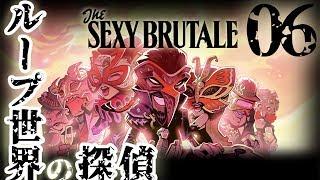 実況攻略!? Sexy Brutail セクシーブルテイル#006 thumbnail