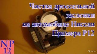 Ниссан примера р12 чистка дроссельной заслонки(В этом видео продемонстрирована чистка дроссельной заслонки на автомобиле ниссан примера р12 с двигателем..., 2014-03-15T05:49:31.000Z)