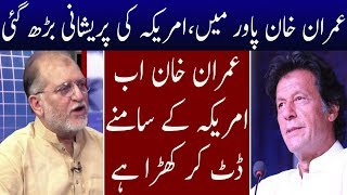 Imran khan And Pak America Relations | Neo News