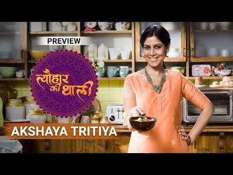 Akshaya Tritiya | Tyohaar Ki Thaali with Sakshi Tanwar | Episode 34 - Preview