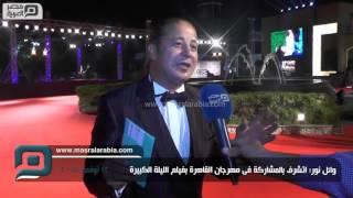 مصر العربية | وائل نور: اتشرف بالمشاركة فى مهرجان القاهرة بفيلم الليلة الكبيرة