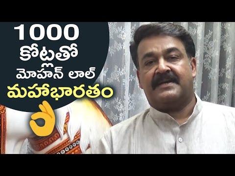 Mohanlal Announces The Mahabharata Movie With 1000 Crores | TFPC