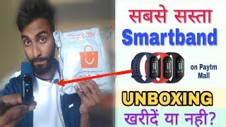 {UNBOXING} Cheapest Smartband On Paytm Mall. Worth Buying?