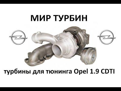 Гибридные турбины для тюнинга Opel 1.9CDTI