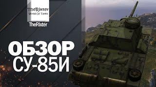 Премиумная ПТ-САУ СУ-85И - обзор от TheRixter [World of Tanks]