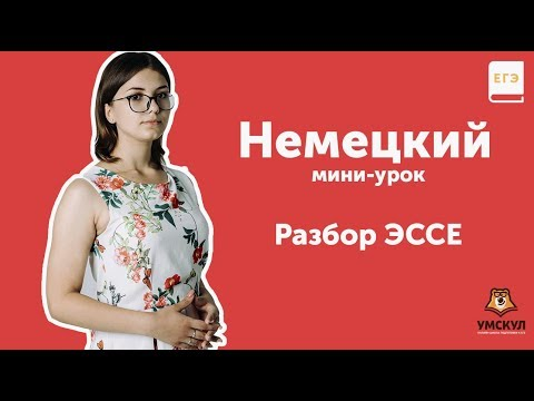Разбор ЭССЕ | НЕМЕЦКИЙ ЕГЭ 2019 | Мини урок |  УМСКУЛ