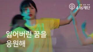 [청소년창작경연대회] 별꿈 시즌4 홍보 영상