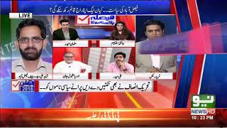 Faisla Pakistaneo Ka | Election Transmission | Part 3 | 20 July 2018 | Neo News
