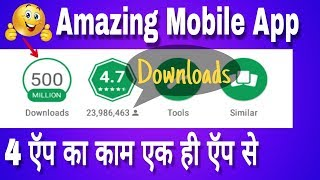 Most Important Applications for Android Phones in Hindi - Apps Reviews Tutorial