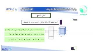 الأول المتوسط | الفصل الدراسي الثاني | رياضيات | المخططات والمساحة السطحية