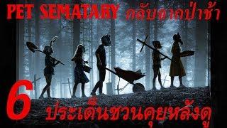quot-สปอยล์เอามันส์-quot-pet-sematary-กลับจากป่าช้า