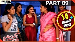 రొమాన్స్ Telugu  Movie Part 09/12 || Prince, Dimple Chopde