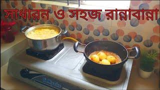 সাধারন ও সহজ রান্নাবান্না/ Bangladeshi vlogger Toma/lifestyle vlogger/Daily vlogs