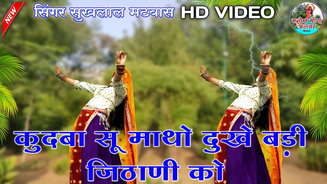 कुदबा सू माथो दुखे बड़ी जिठाणी को॥गायक सुखलाल मठवास ॥डांस मनीषा मीणा अलवर ॥#meenawati2021