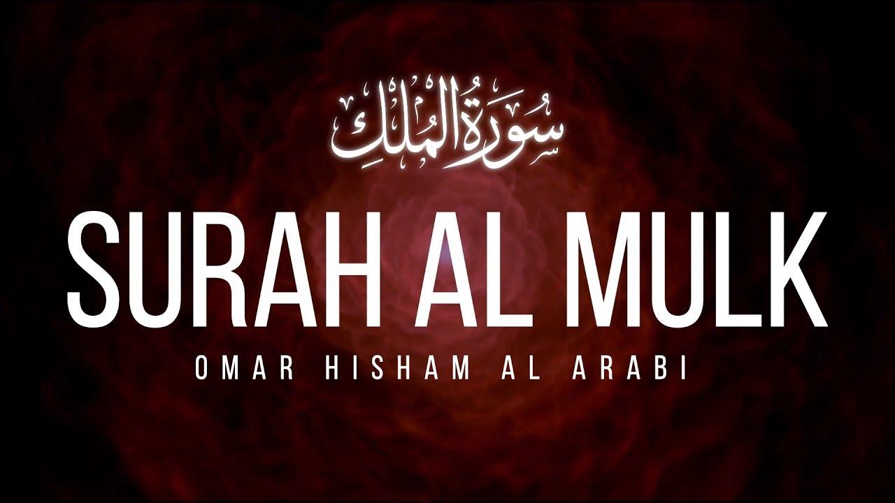 SURAH AL MULK - FEARLESS
