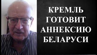 Андрей Пионтковский - КРЕМЛЬ ГОТОВИТ АННЕКСИЮ БЕЛАРУСИ!