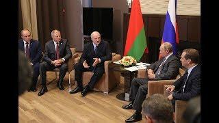 Путин – Лукашенко: Нужно точки над «i» расставить | О чём договорились президенты в Сочи?