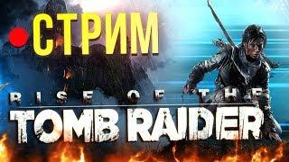 Rise of the Tomb Raider - стрим