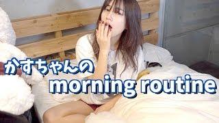 【私生活】朝起きてから、こんな感じで身支度します。【一人暮らし】 thumbnail