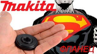 Makita Супер-Фланец (192227-7) обзор, разборка и тест оригинальных самозажимных гаек