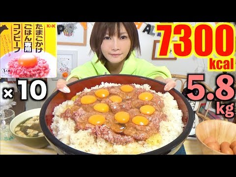 """【MUKBANG】 A Corned Beef To Use Only For """"Egg Over Rice""""!!? [10 Servings] 5.8kg[7300kcal] [Use CC]"""