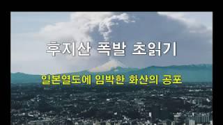 후지산 폭발 초읽기
