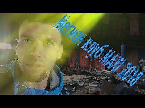 Мегион клуб Макси 2018 Maxi 2018