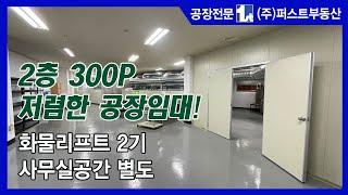 [No.3746] 의왕공장 2층 300P 임대 화물리프…