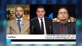...ليبيا - مجلس الدولة يعلن توليه السلطة التشريعية.. تحمل