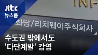 '다단계발' 감염, 수도권 바깥으로 확산…2차감염 사례도 / JTBC 뉴스룸